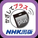 かざしてプラス〈NHK出版〉