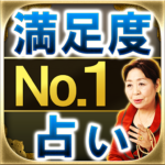 """顧客満足度NO.1占い""""心シビレる""""【延珠九命術】濱野延珠"""