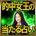 """噂NO.1の当たる占い◆幻の的中女王""""家紫美姫"""""""
