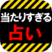 【売上NO.1】当たりすぎる占い師◆ケントナカイ