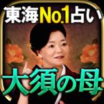 東海NO.1人気占い◆大須の母【相賀琉予】
