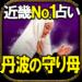 【近畿NO.1占い師】丹波の守り母 円照◆当たる占い