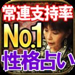 リピートNO.1占い【秘蔵性格占い】占い師 密詠