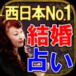 西日本NO.1結婚占い◆西の結婚女王【万野愛果】