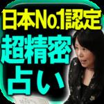 日本NO.1国際認定◆超精密占い◆ウルアンナ鳳宮