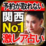 関西NO.1レア占い【占い師 逢咲七穂】運命占い