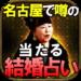 【当たる結婚占い】名古屋のNO.1恋縁占い ルビィ