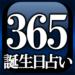 【NO.1誕生日占い】365インナーバースデイ