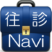 往診Navi