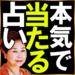 名古屋No.1占い!【三鑑占術 杏優】