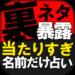 【裏ネタ暴露】No.1名前占い「音波動姓名判断」植田健吾