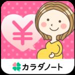 妊娠なうマネー -出産でもらえるお金と手続き準備リスト-