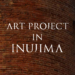 犬島のアートプロジェクト