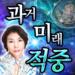스텔라 천궁도 미드포인트 점성술