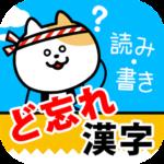 ど忘れ漢字クイズ(手書き漢字&漢字読み方)