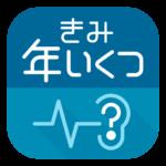 君、年いくつ? – 超音波年齢予測アプリ