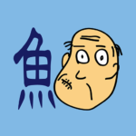 しゃくジイと釣ろう魚がつく漢字