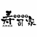 寿司家(すしや)天神本店