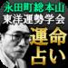 総本山◆東洋運勢学会【運命占い】