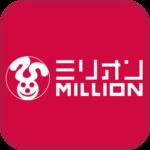 ミリオンアプリ