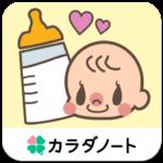 授乳ノート-かんたん、便利!-毎日続ける授乳記録-