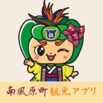 南風原町観光アプリ