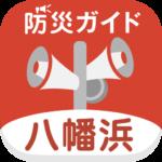 八幡浜市防災ガイド