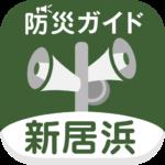 新居浜市防災ガイド
