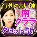 行列占い師【南クララ】恋愛結婚占い