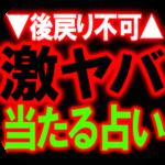 激ヤバ的中占い◆斎木サヤカ「ディープアカシック月占」
