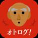 オトログ!(倉敷秋大祭)