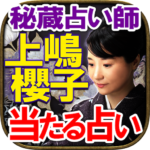 【秘蔵占い師】上嶋櫻子・当たる占い