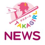 タカガールニュース