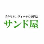 熊本の手作りサンドイッチ専門店 サンド屋