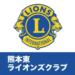 熊本東ライオンズクラブ