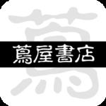 蔦屋書店アプリ
