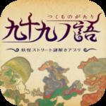 九十九ノ語 – つくものがたり 妖怪ストリート謎解きアプリ