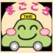 八千代交通 タクシー配車