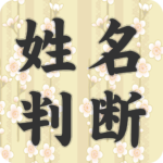 姓名判断★決定版