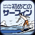 サーフィンに少し興味が出る「初めてのサーフィン」