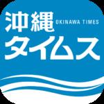 沖縄タイムス 電子版
