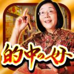 """的中の母""""燕京""""占い 【あなただけの鑑定書】"""