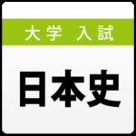 大学入試対策問題集~日本史~