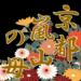 [的中占い]京都嵐山の母