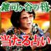 ドンズバ当たる占い【雑司ヶ谷の母】