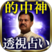 【占い界◆的中神】インド神透視占い