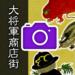 妖怪カメラ ~ 京都一条 大将軍商店街 妖怪ストリート