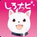 しろナビ 福島県白河市観光アプリ
