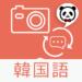 楽訳たびカメラ(韓国語)-かざしてらくらく翻訳!-