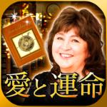 マギー・ハイド正統英国占星術◆無料占い【愛と運命特別鑑定書】